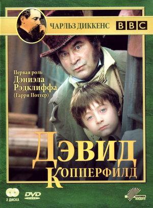 Сериал «Дэвид Копперфилд» (1999)
