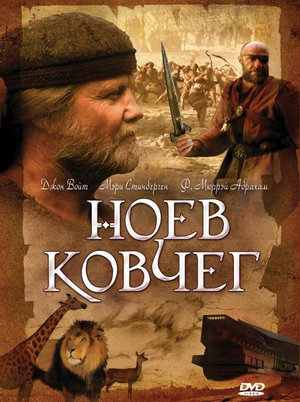 Серіал «Ноїв ковчег» (1999)