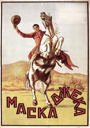 Фільм «Маска Лопес» (1924)
