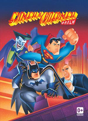 Мультфільм «Бетмен і Супермен» (1997)