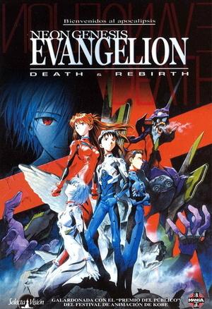 Аниме «Евангелион: Смерть и перерождение» (1997)