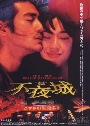 Фильм «Неспящий город» (1998)