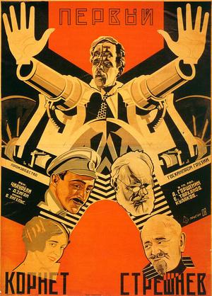 Фильм «Первый корнет Стрешнёв» (1928)
