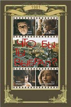 Фільм «Що б ти вибрав?» (1981)
