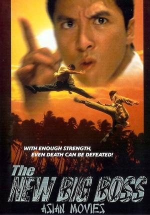Фільм «Большой босс 2» (1997)