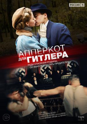 Серіал «Апперкот для Гитлера» (2015)