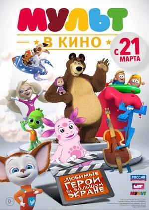 Мультфильм «МУЛЬТ в кино №1» (2015)