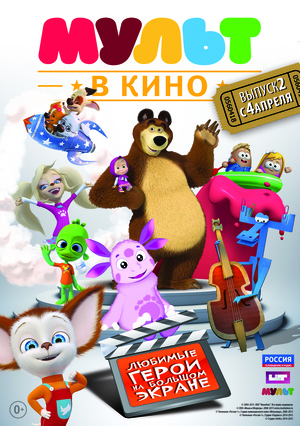 Мультфильм «МУЛЬТ в кино №2» (2015)