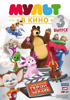 Мультфильм «МУЛЬТ в кино №3» (2015)