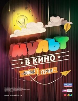 Мультфильм «МУЛЬТ в кино №10» (2015)