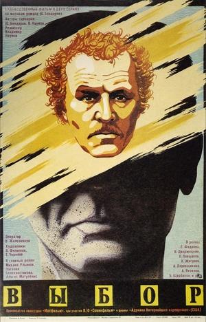 Фильм «Выбор» (1987)