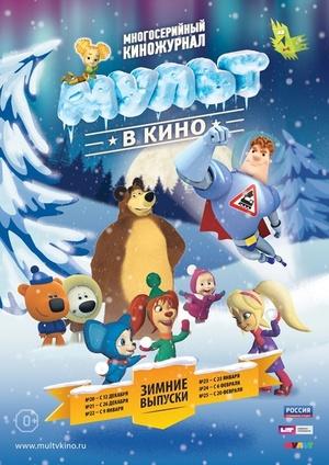 Мультфильм «МУЛЬТ в кино №21» (2015)