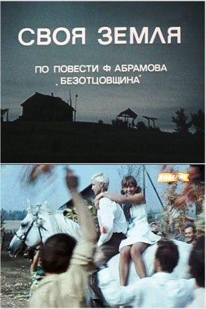 Фильм «Своя земля» (1973)