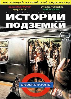 Фильм «Истории подземки» (1999)