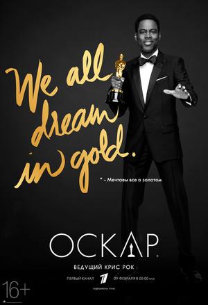 Фільм «88-ма церемонія вручення премії Оскар» (2016)