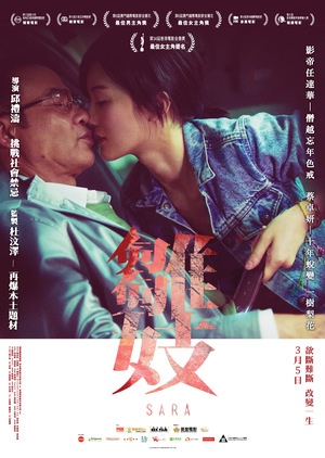 Фільм «Сара» (2014)