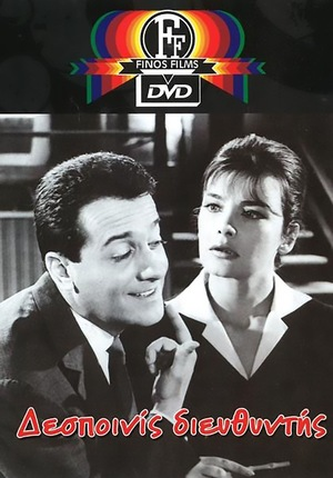 Фільм «Госпожа директор» (1964)