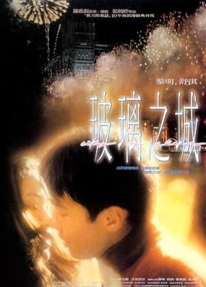 Фільм «Город из стекла» (1998)