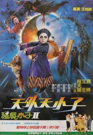Фільм «Вампиреныш 2» (1988)