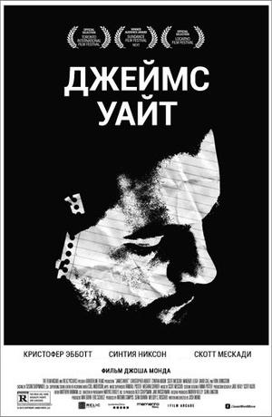 Фільм «Джеймс Вайт» (2015)