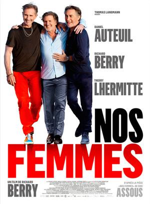 Фільм «Наши жёны» (2015)