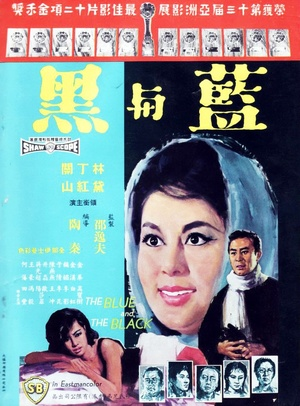 Фільм «Лазурь и тьма» (1966)