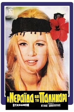 Фільм «Фея и богатырь» (1969)