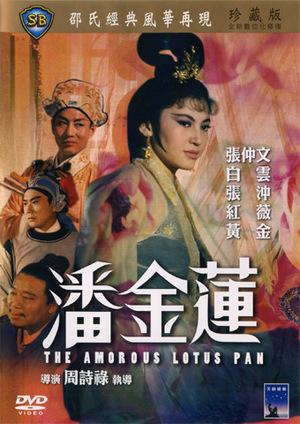 Фільм «Любвеобильная Лотос Пань» (1964)
