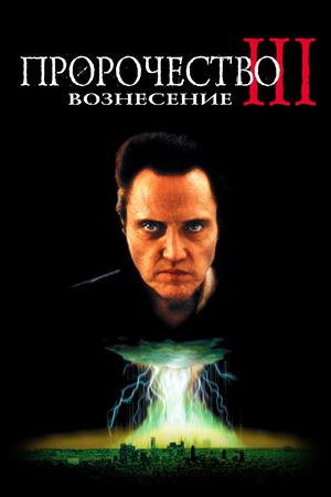 Фільм «Пророцтво 3: Вознесіння» (2000)