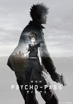 Аніме «Психопаспорт: Фільм» (2015)
