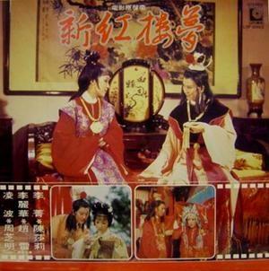 Фільм «Новый сон в красном тереме» (1978)