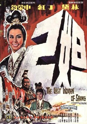 Фільм «Последняя женщина Шана» (1964)