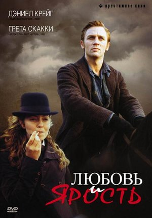Фильм «Любовь и ярость» (1999)
