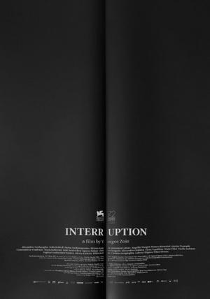 Фільм «Вмешательство» (2015)