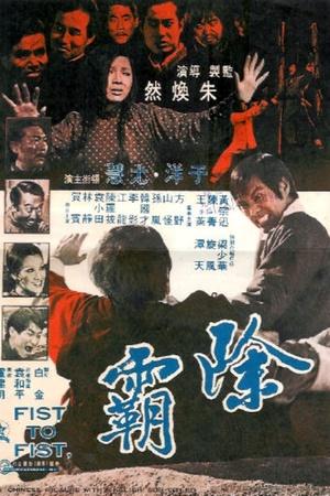 Фільм «Кулак к кулаку» (1973)