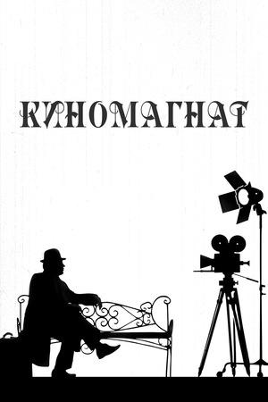 Фільм «Киномагнат» (2012)