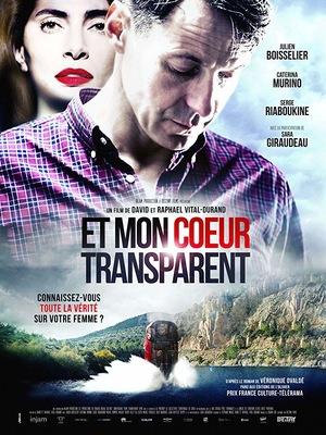 Фільм «Мое прозрачное сердце» (2017)