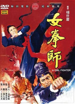 Фільм «Девушка-боец» (1972)
