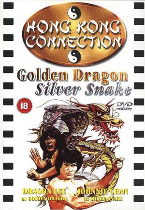 Фільм «Золотой дракон, серебряная змея» (1979)