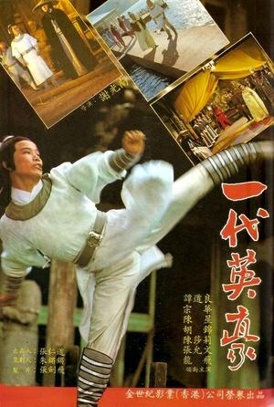 Фільм «Ku yue liu xing zhan» (1979)