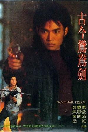 Фільм «Passionate Dream» (1992)