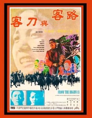 Фільм «В стороне от главных путей» (1970)