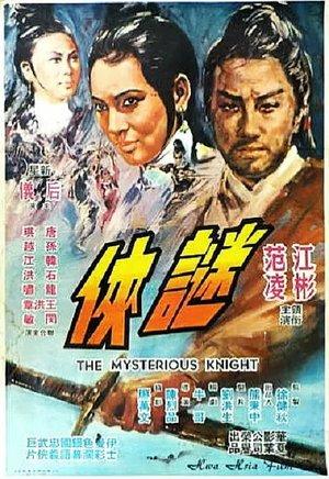 Фільм «Таинственный рыцарь» (1969)