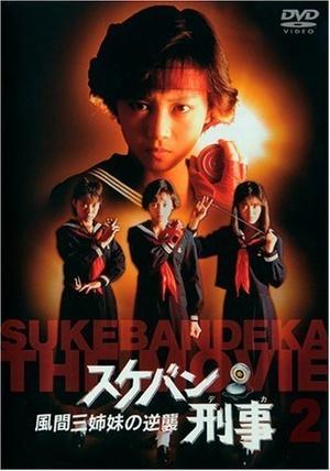 Фильм «Sukeban deka» (1987)