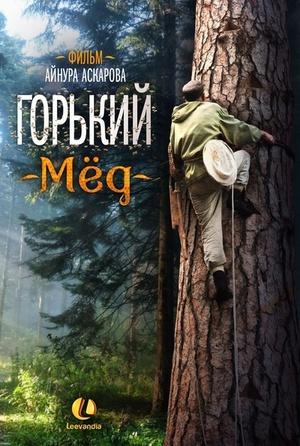 Фільм «Горький мед» (2013)