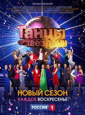 Сериал «Танцы со звездами» (2006 – ...)