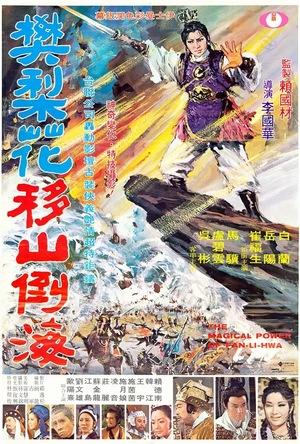 Фільм «Волшебная сила Фань Лихва» (1971)