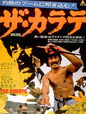 Фильм «Каратэ» (1974)