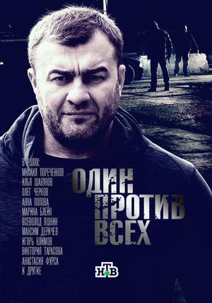 Серіал «Один против всех» (2017 – ...)