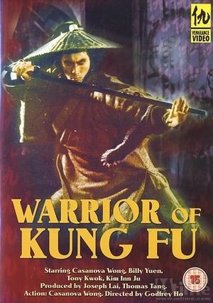Фільм «Воины кунг-фу» (1982)